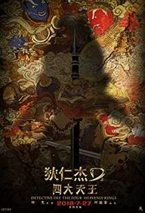 Picture of a movie: Detective Dee: The Four Heavenly Kings
