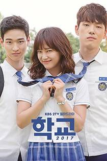 Picture of a TV show: School 2017