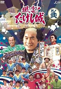 Picture of a TV show: Takeshi's Castle