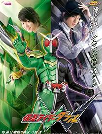 Picture of a TV show: Kamen Rider W