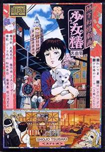 Picture of a movie: Midori
