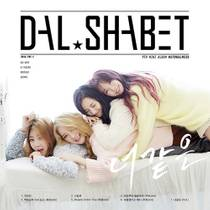 Picture of a band or musician: Dal★shabet