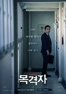 Picture of a movie: The Witness