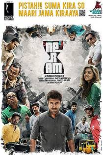 Picture of a movie: Neram
