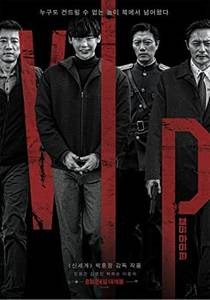 Picture of a movie: V.I.P.