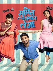 Picture of a TV show: Sumit Sambhal Lega