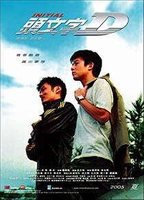 Picture of a movie: Initial D