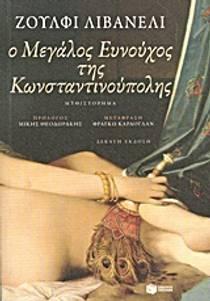 Picture of a book: Ο Μεγάλος Ευνούχος Της Κωνσταντινουπολης
