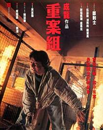 Picture of a movie: Crime Story