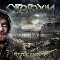 Picture of a band or musician: Cytotoxin
