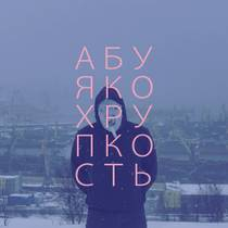 Picture of a band or musician: Абуя Ко