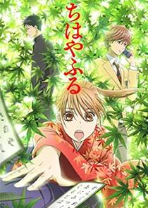 Picture of a TV show: Chihayafuru