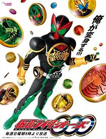 Picture of a TV show: Kamen Rider Ooo