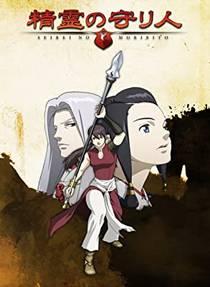 Picture of a TV show: Seirei No Moribito